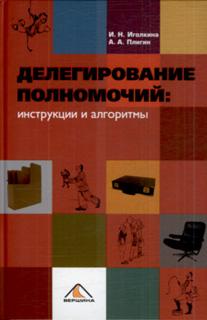 Инна Иголкина, Андрей Плигин