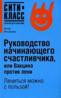 Инна Иголкина книга Руководство начинающего счастлвчика или Вакцина против лени